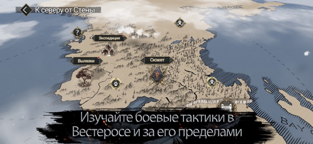 Game of Thrones - За Стеной Screenshot