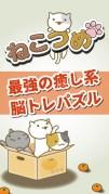ねこつめ 〜ブロックパズル〜スクリーンショット1