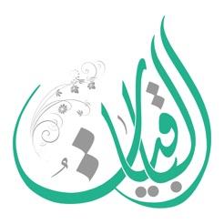 الباقيات أذكار-Azkar AlBaqiyat