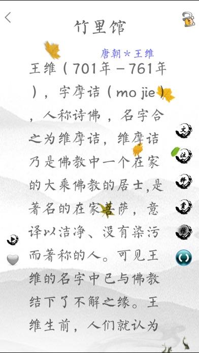 小學必背古詩詞-全注音全真人朗讀版 for iPhone
