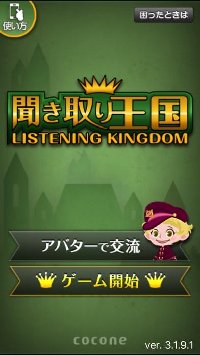 英語聞き取り王国 Screenshot