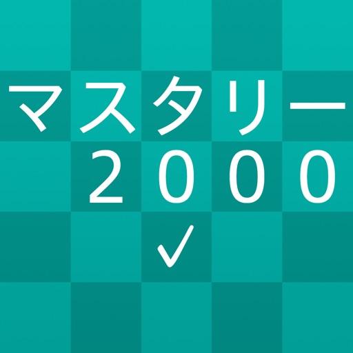 新TOEIC®テスト 英単語・熟語 マスタリー2000