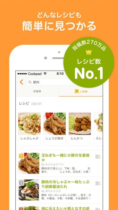 クックパッド - No.1料理レシピ検索アプリ Screenshot