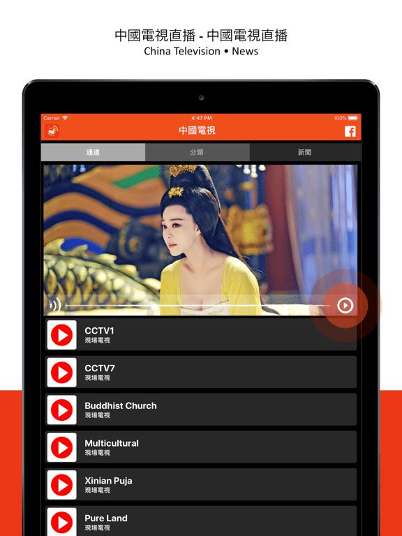 Télécharger 中國電視直播 - 中國電視直播 pour iPhone / iPad sur l'App Store (Actualités)