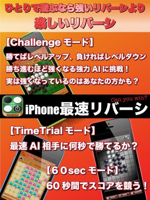 爆速リバーシ - Quick Reversal Screenshot