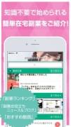 女性のお小遣い稼ぎ情報 自宅で稼げる在宅副業スクリーンショット3