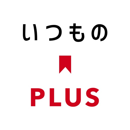 いつものPLUS
