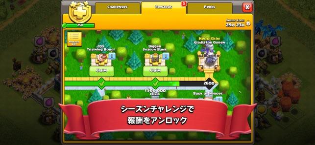 クラッシュ・オブ・クラン (Clash of Clans) Screenshot