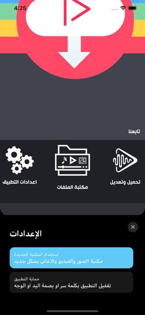فيديو بلس On The App Store