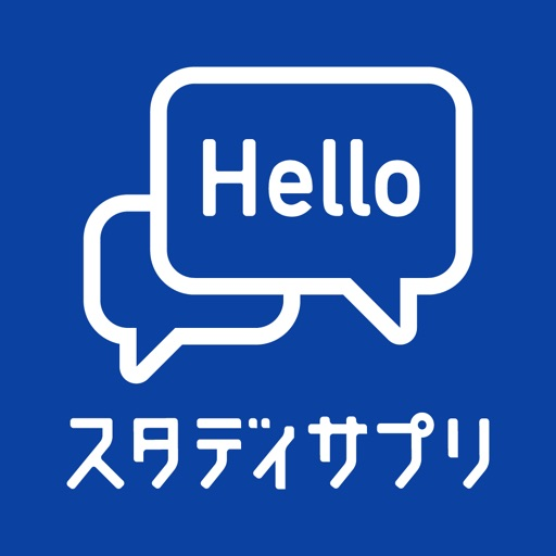 英会話、英語リスニング - スタディサプリENGLISH