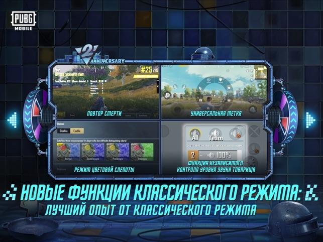 PUBG MOBILE - 2-й юбилей Screenshot