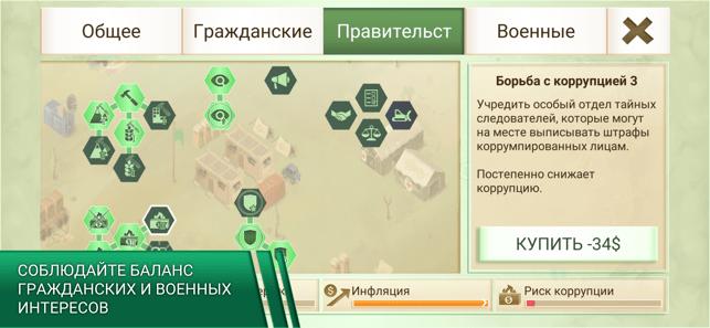 Rebel Inc. Screenshot
