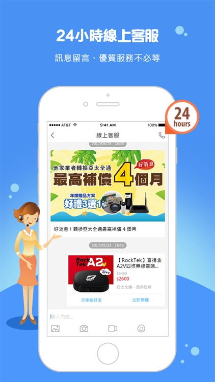 亞太全通 by GOODWEBER NETWORK HOLDING CO.,LTD.