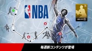 NBA LIVE バスケットボールスクリーンショット3