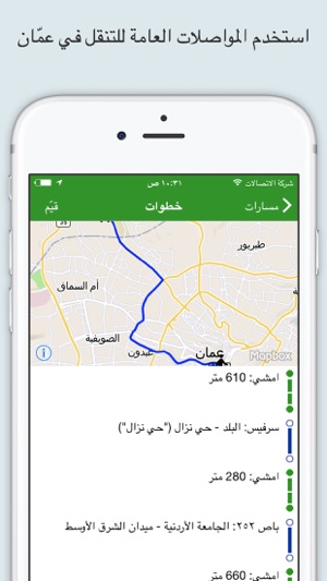خطوطنا Jordan Transport Map On The App Store