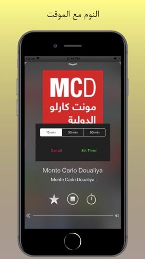 Arabic Radio Player On The App Store