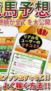 無料-公開■当たる競馬予想はこれだ!稼ぐ競馬で収支アップスクリーンショット2