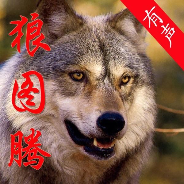 [有声]狼图腾全集
