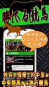 ◆無料◆プロの爆当たり競馬予想師が勝つ予想術を大公開スクリーンショット1