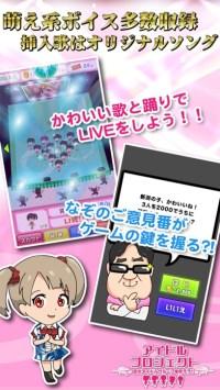 アイドルプロジェクト|アイドル育成×パズル(アイプロ)紹介画像3