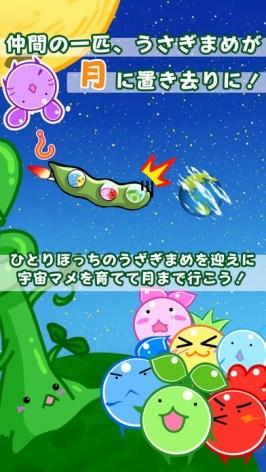 7ひきのまめ - 人気の放置育成ゲーム【無料】紹介画像1