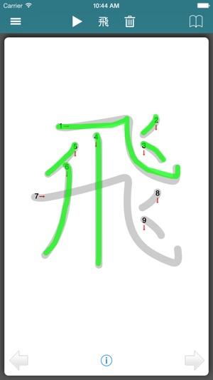 漢字筆順Q - Japanese Kanji AD Screenshot