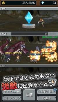 進撃の勇者 - 痛快クリックRPG -紹介画像3