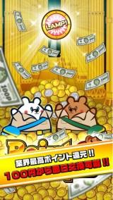 【超絶稼げる!毎月1万円も夢じゃない!?】~ポイントランプ2~紹介画像1