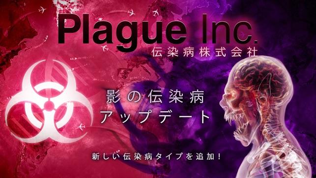 Plague Inc. -伝染病株式会社- Screenshot