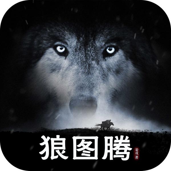 狼图腾小说阅读-有声读物电子口袋书网络小说合集