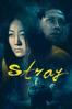 Joe Sill - Stray  artwork