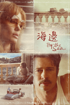 海邊 By the Sea (2015):在 iTunes 上的電影