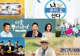 Daftar Variety Show Korea Terbaik Bulan Juli 2020, Running Man Tidak Termasuk?