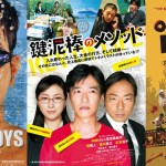 film komedi Jepang