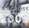 マクロス SONGコレクション 2002