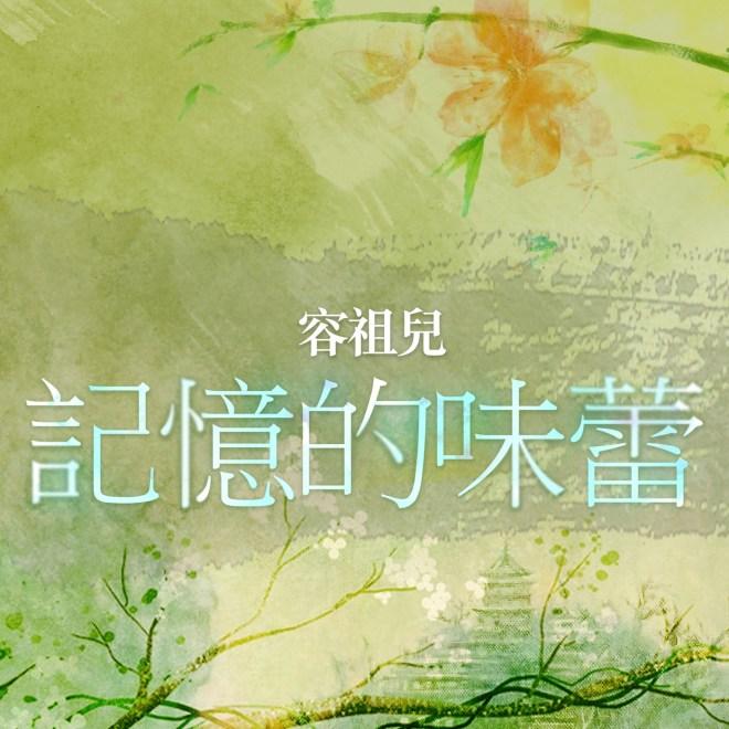 容祖兒 - 記憶的味蕾 (國) - Single