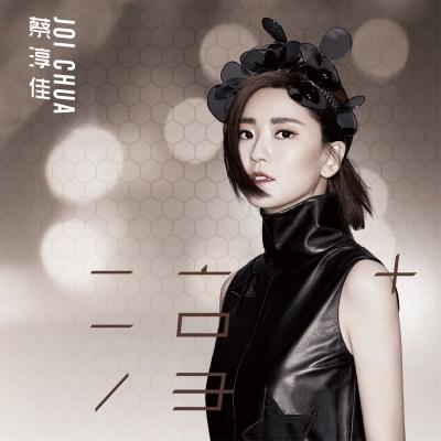 蔡淳佳 - 淳 + - EP