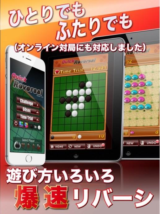 爆速リバーシ(オセロ) - Quick Reversal Screenshot