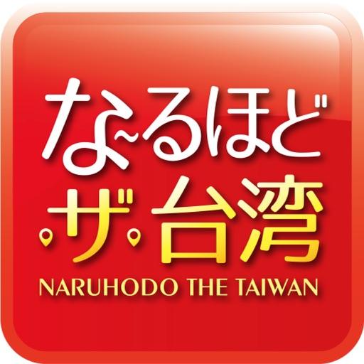 な〜るほど・ザ・台湾 -台湾の台北情報-