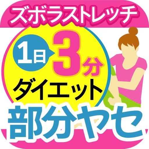 パーツ別1ポーズ ダイエット~1日3分ズボラ ストレッチで気になる部分ヤセ!