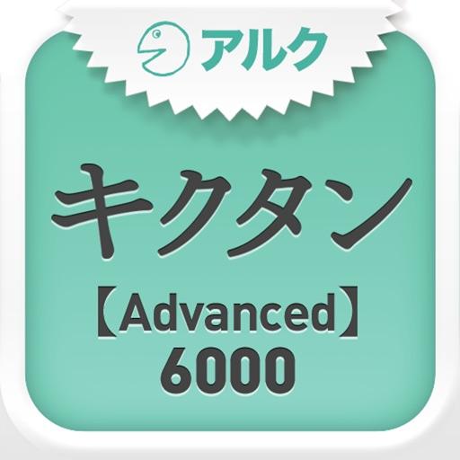 キクタン 【Advanced】 6000 ~聞いて覚える英単語~(アルク)