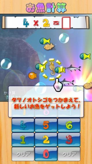 お魚計算 - 計算練習で暗算の達人。脳トレにも。 Screenshot
