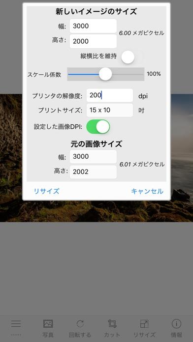 ビッグ写真 Screenshot