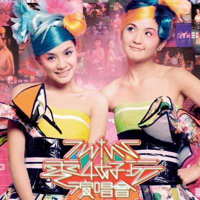 Twins - 零4好玩演唱会