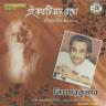 Kishore Kumar - Jodi Tor Daak Shune Keu