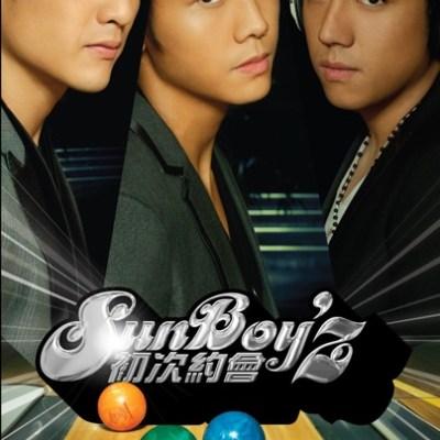 Sun Boy'z - 初次约会 (国)