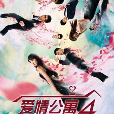 刘伟德 & 戴爱玲 - 绅士 ( 爱情公寓4 原声) - Single