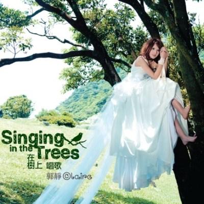 郭静 - 在树上唱歌