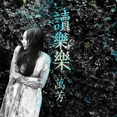 万芳 - 读乐乐 - Single