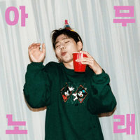 Download ZICO - Any Song